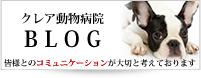 クレアブログ